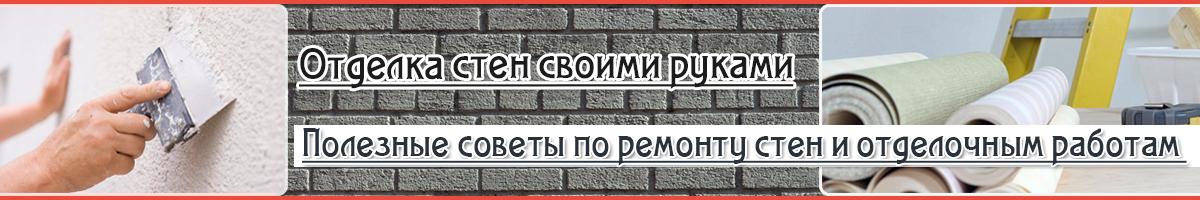 Ремонт и отделка стен