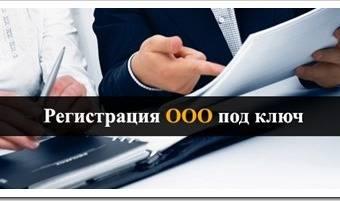 Почему следует регистрировать именно ООО?