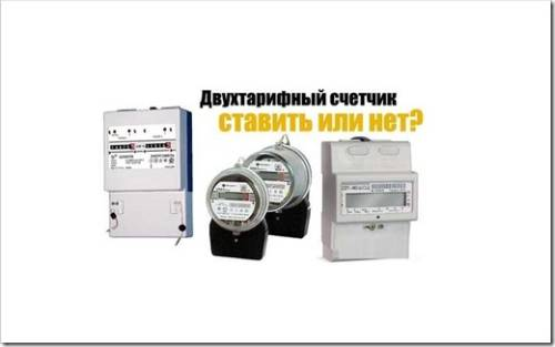 Двухтарифные приборы учета электроэнергии