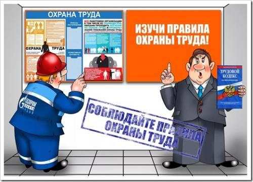 Обучение охране труда на опасных производствах