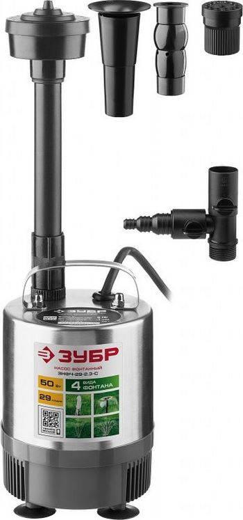 Купить Насос фонтанный для чистой воды ЗУБР ЗНФЧ-29-2.3-C нерж сталь, напор 2.3 м, насадки: колокольчик, гейзер, каскад, 50Вт, 29 л/мин