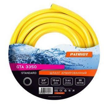 Купить Шланг армированный PATRIOT Standard GTA 3350