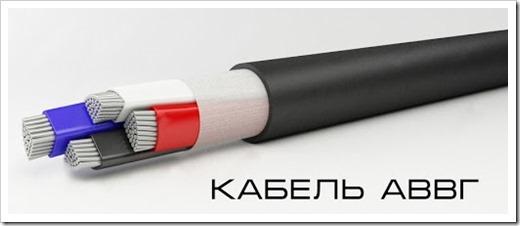 Что означает маркировка кабеля АВВГ?